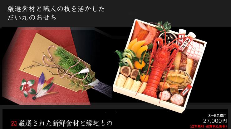 おせち-2.jpg
