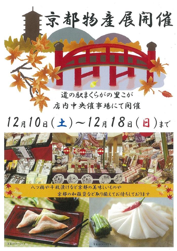 京都物産展.jpg