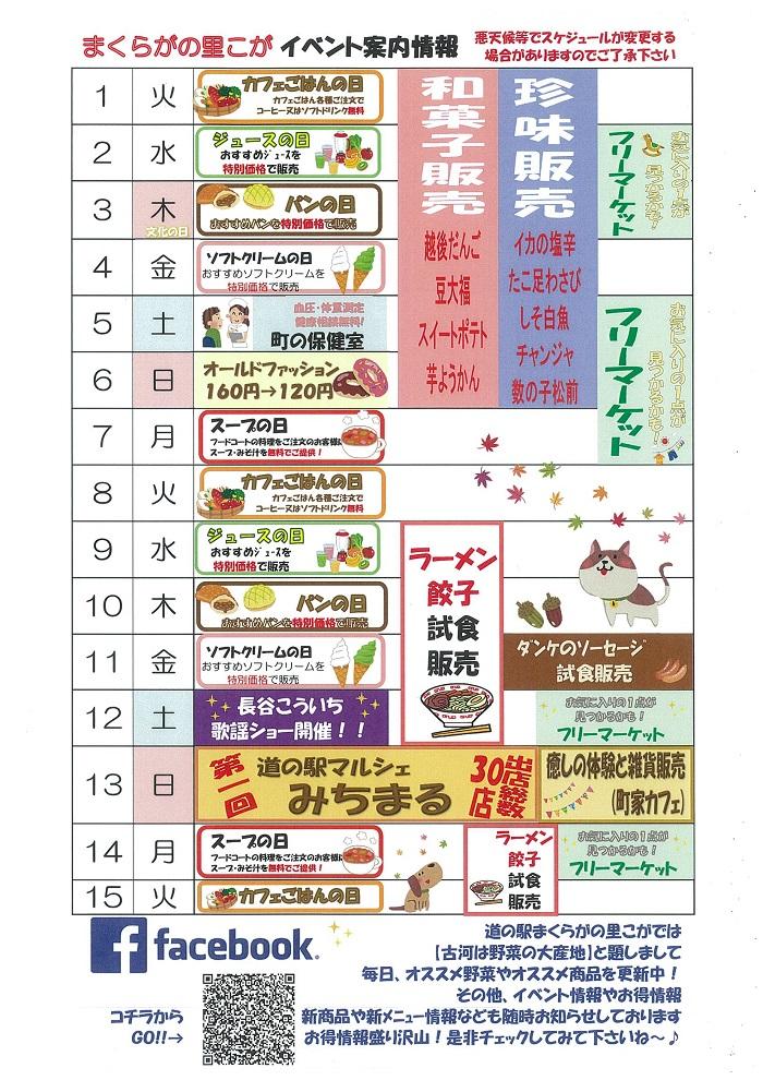 前半イベントカレンダー.jpg