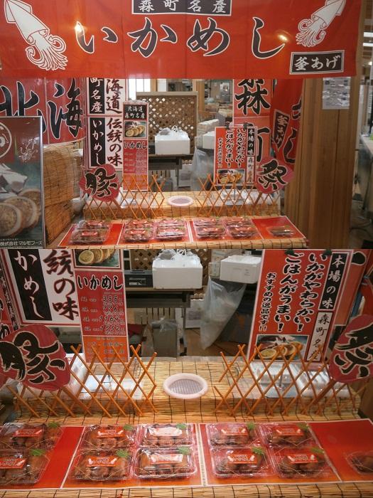 北海道まつい観光-2.jpg