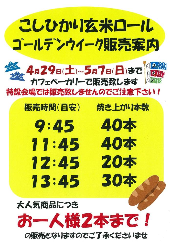玄米ロール販売案内.jpg