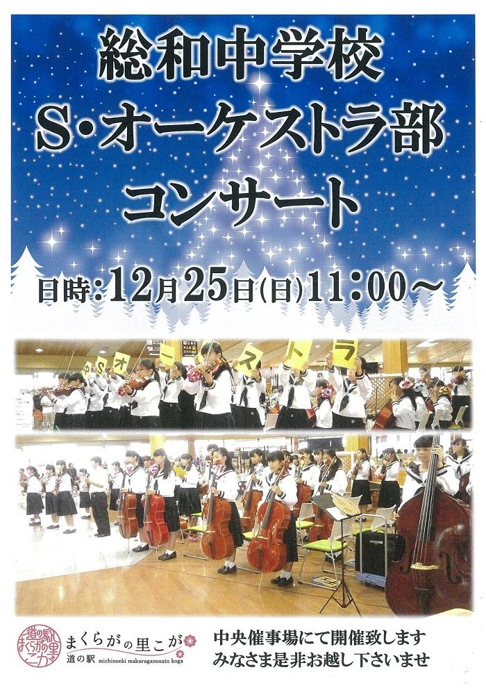 総和中 オーケストラ.jpg