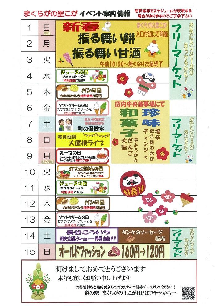 1月前半カレンダー.jpg