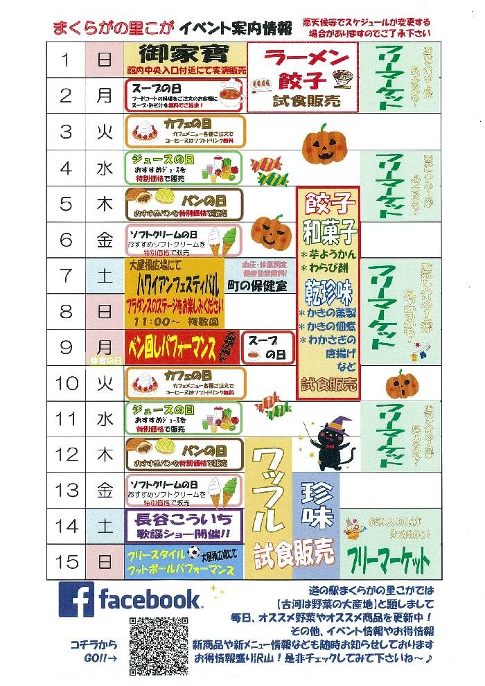 10月前半イベントカレンダー.jpg