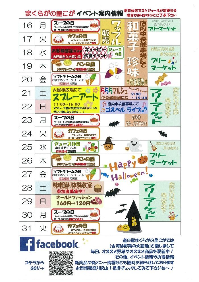 10月後半イベントカレンダー.jpg