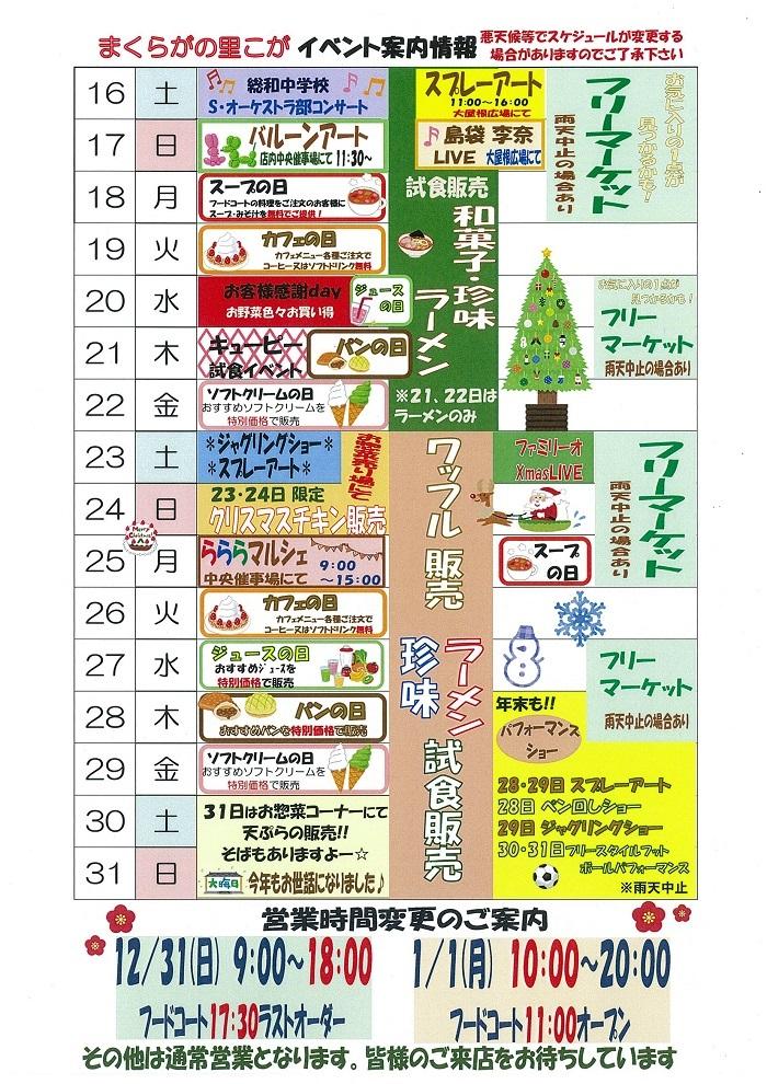 12月後半イベントカレンダー.jpg