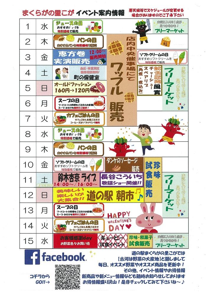 2月前半カレンダー.jpg