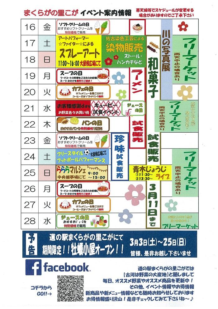 2月後半イベントカレンダー.jpg