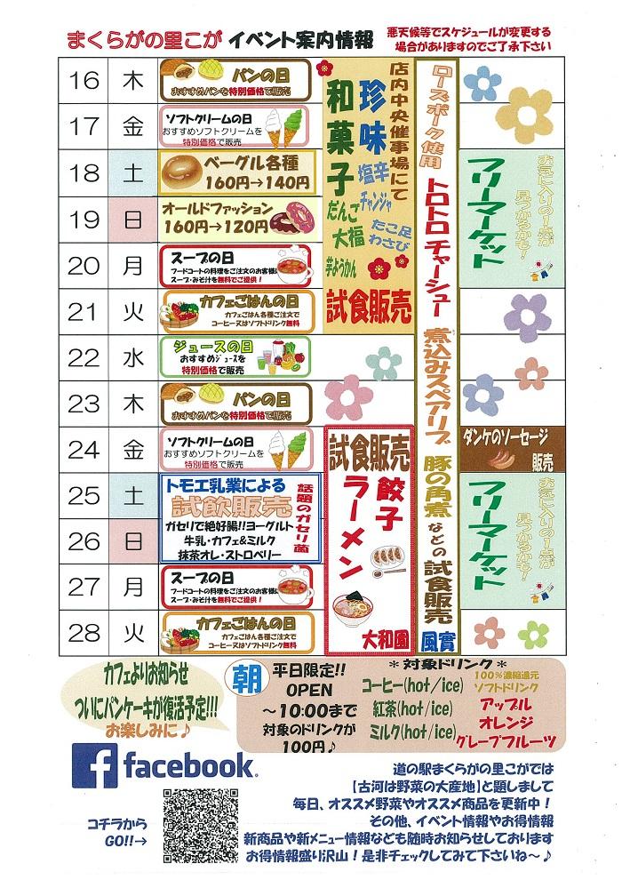 2月後半カレンダー.jpg