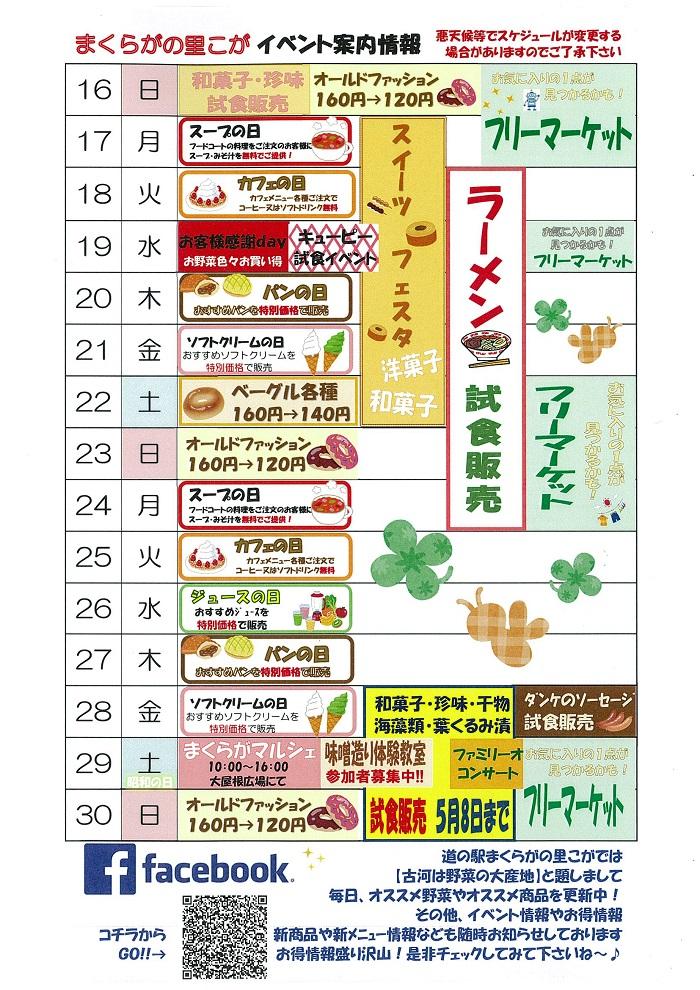 4月後半イベントカレンダー.jpg