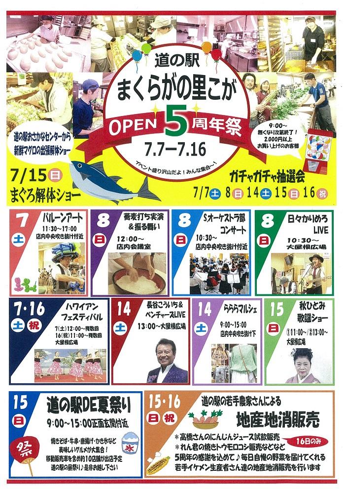 5周年祭イベント.jpg