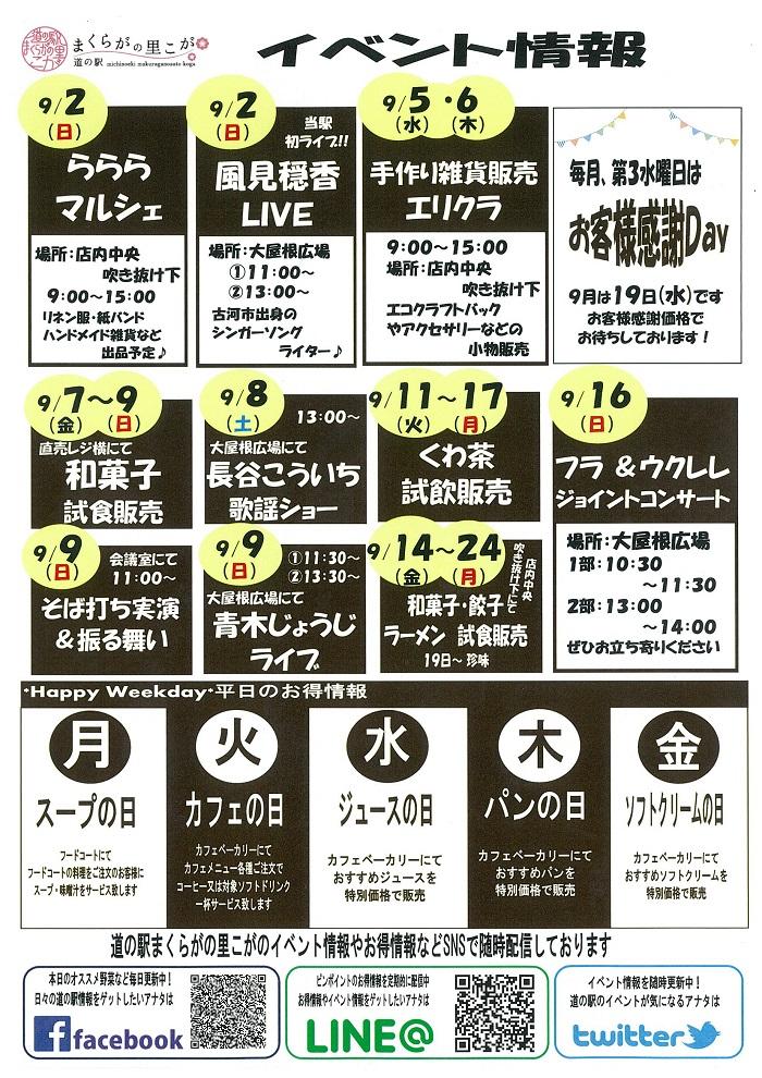 9月イベントカレンダー?.jpg