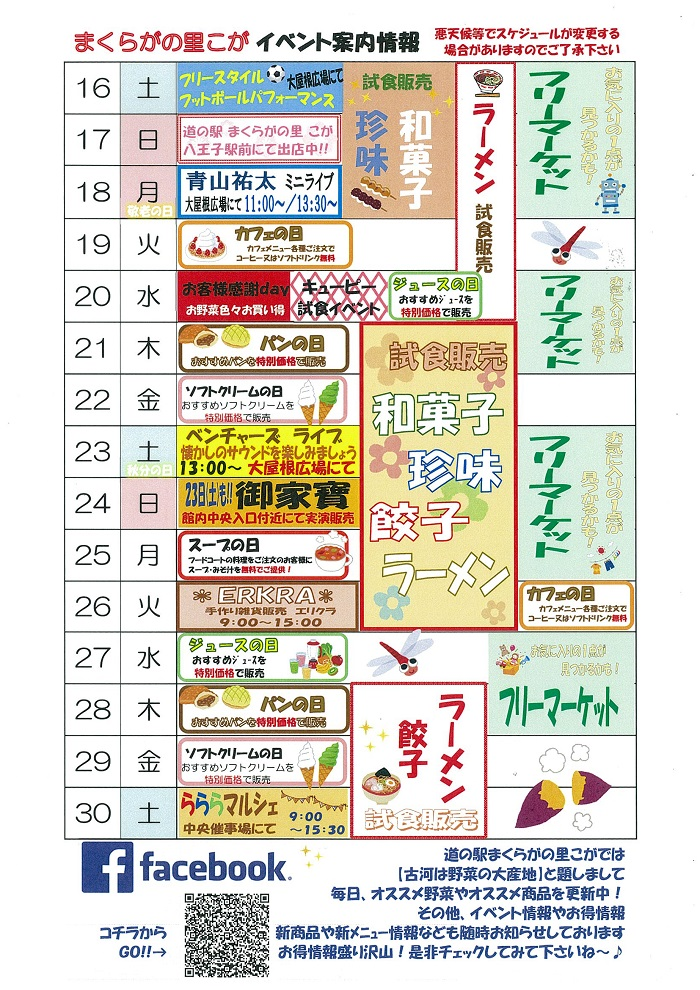 9月後半イベントカレンダー.jpg