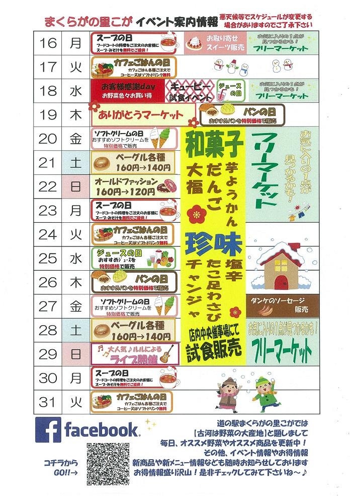 1月後半カレンダー.jpg
