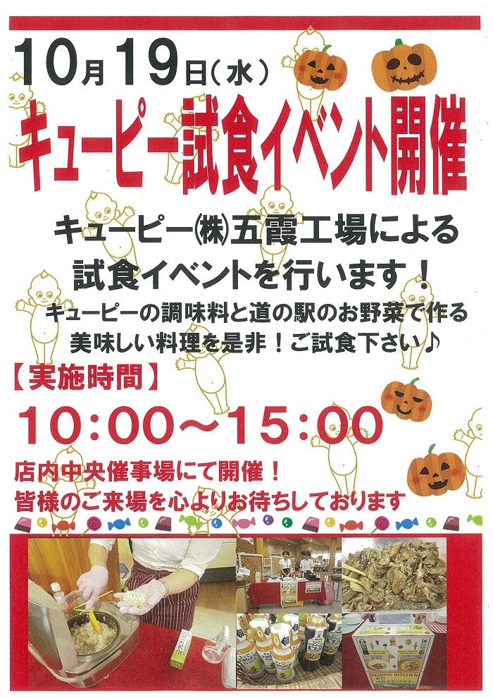 10月 キューピー試食イベント.jpg