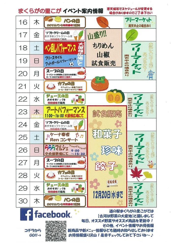 11月後半イベントカレンダー.jpg