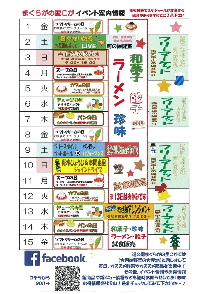 12月前半イベントカレンダー.jpg