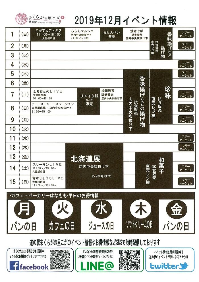 12月前半イベント情報.jpg