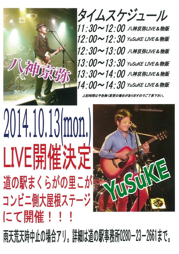 2014.10.13 大屋根ライブ.jpg