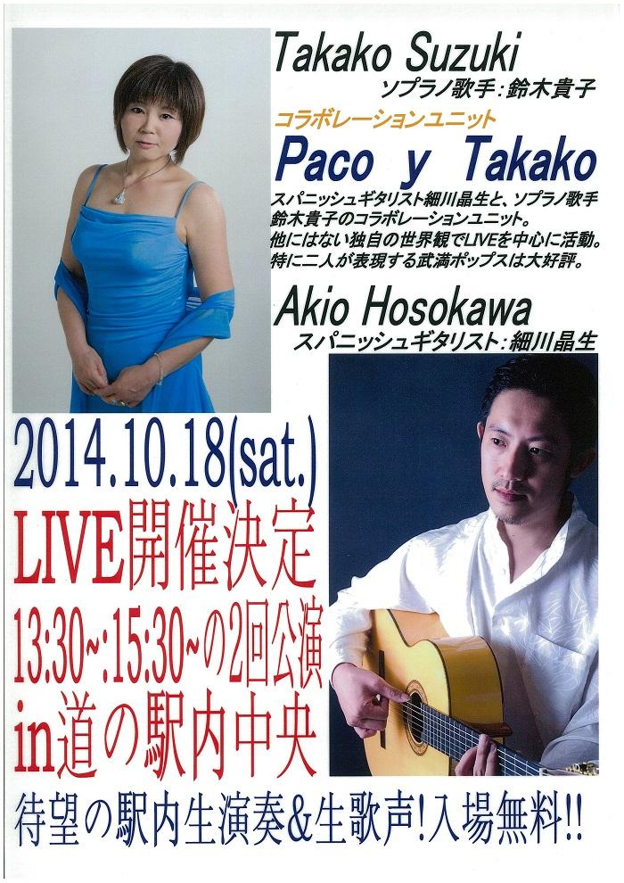 20141018 ライブ.jpg