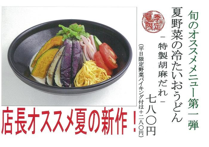 2015.7 新メニュー 夏野菜の冷たいおうどん.jpg