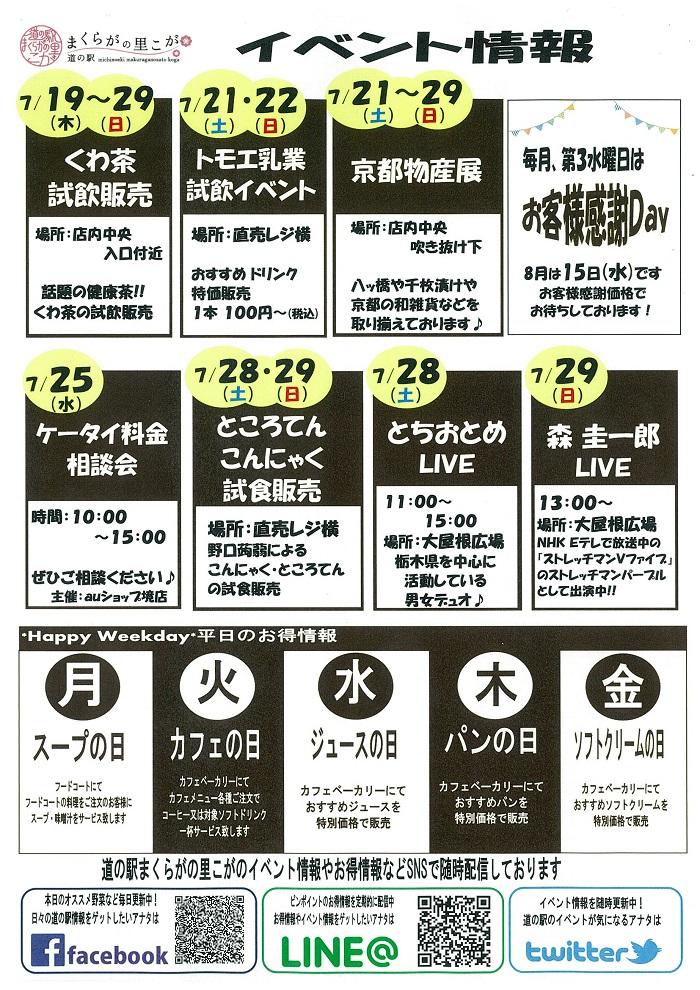 7月 イベント情報.jpg