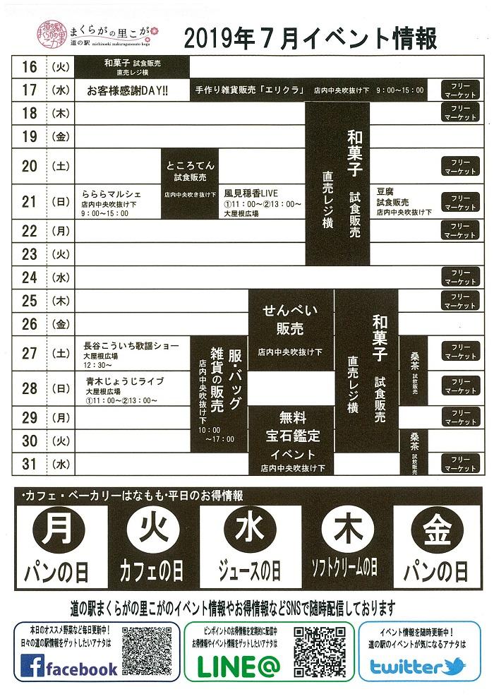 7月後半イベントカレンダー.jpg
