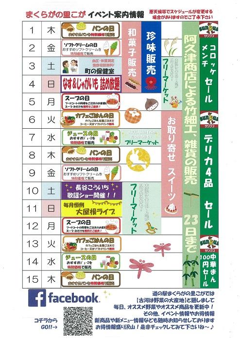 9月前半 イベントカレンダー.jpg