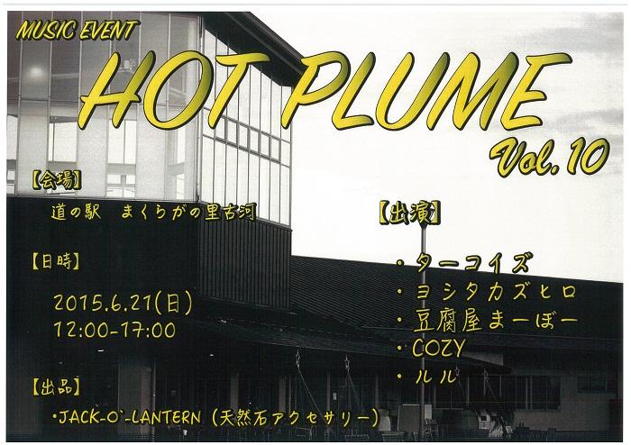 HOT PLUME2015.6.21.jpg